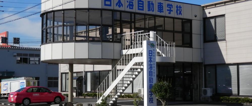 日本海自動車学校-社屋001