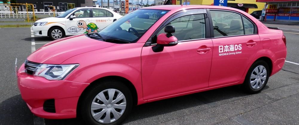 日本海自動車学校-教習車-ピンク001